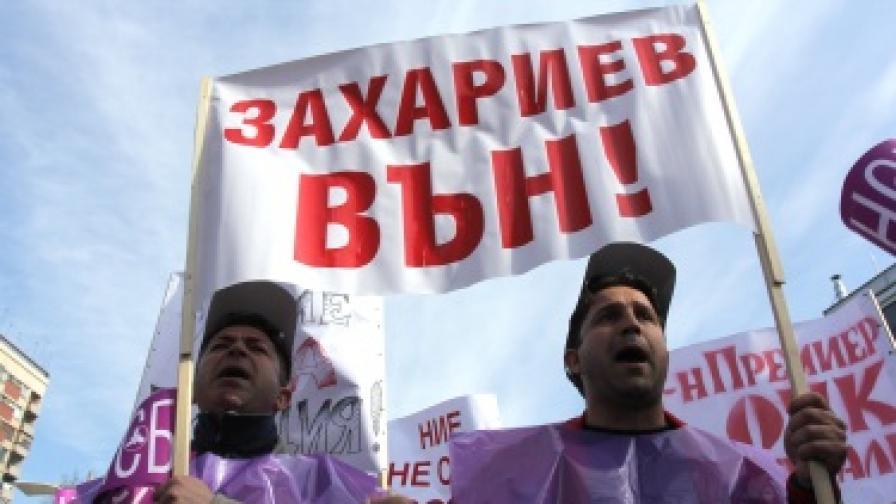 Работниците и служителите от ОЦК Кърджали протестираха и в София