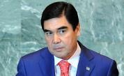 Президентът на Туркменистан Гурбангули Бердимухамедов