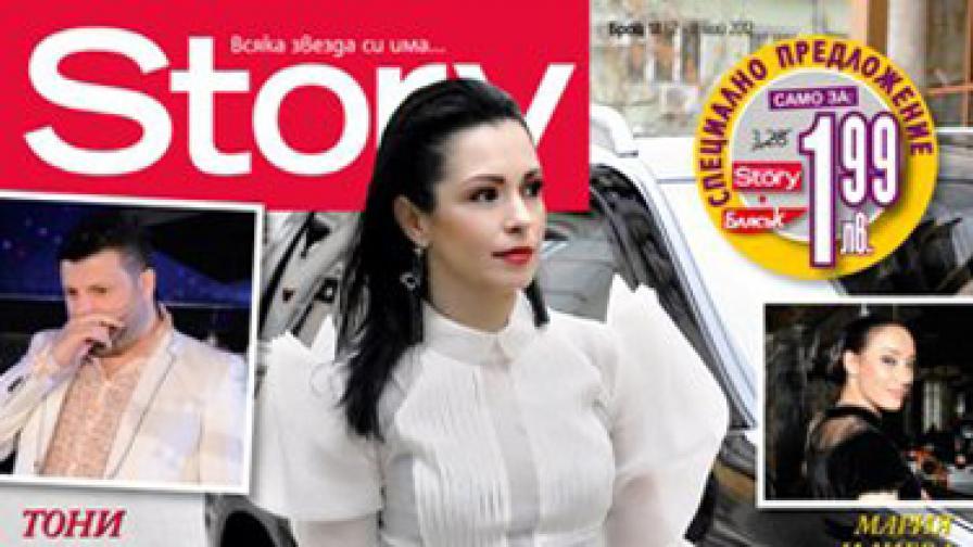 Елена Петрова сключи сделка с мъжа си