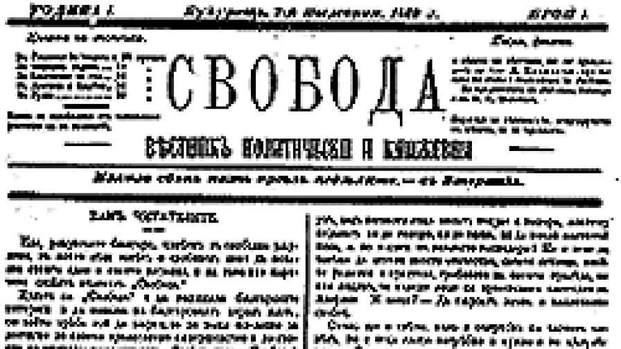 """""""Свобода"""" - вестникът на Любен Каравелов и Христо Ботев"""