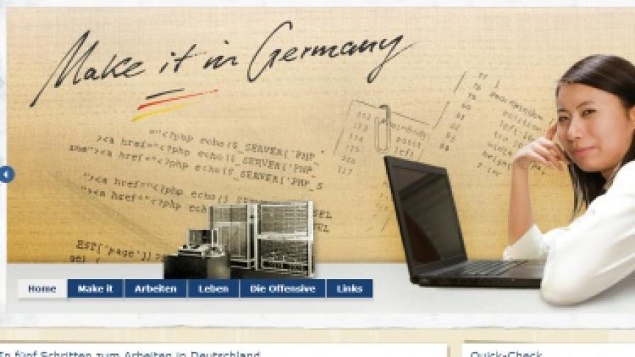 Германия търси квалифицирани работници от чужбина