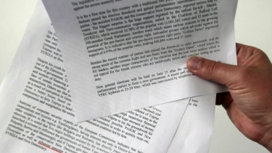 БГНЕС разполага с доклада и започва да го публикува без редакторска намеса