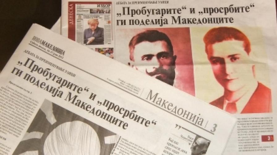 В Скопие се ругаят и за имена на улици
