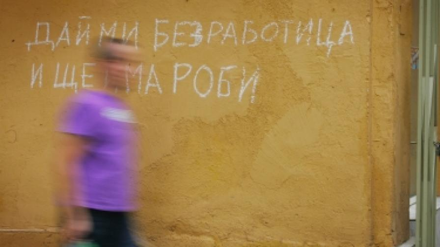 София е на челно място в ЕС по ниска безработица