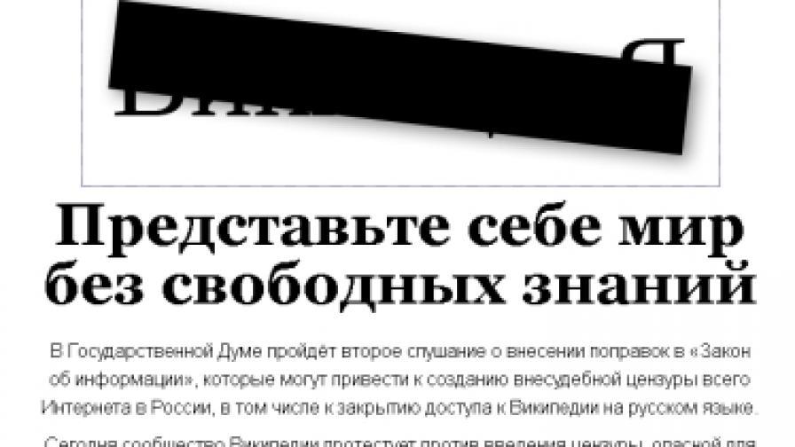 """""""Уикипедия"""" на руски език протестира"""