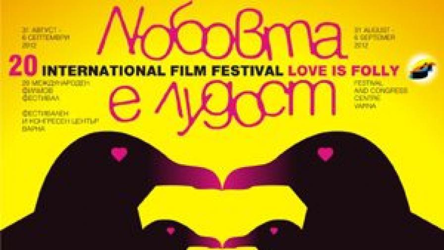 """20-ият международен фестивал """"Любовта е лудост"""", а от 10 до 15 септември"""