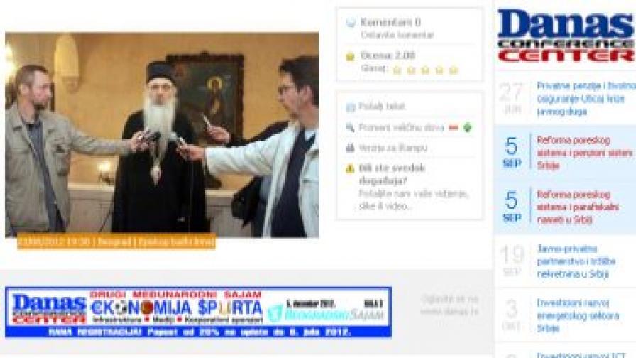 Учредена е Партия на руснаците в Сърбия