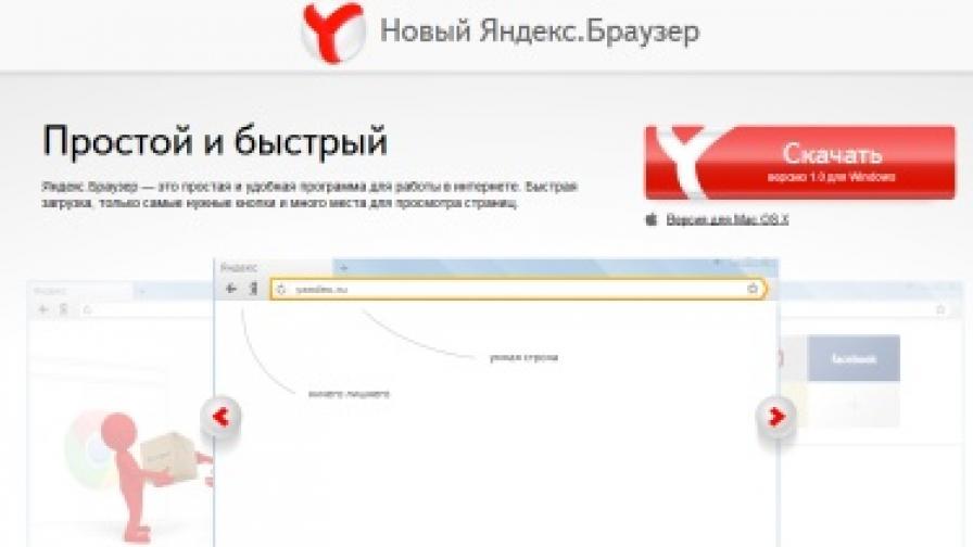 """""""Яндекс"""" пусна собствен браузър"""