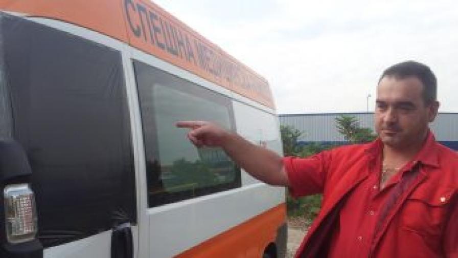 Ядосан мъж погрешка нападна линейка