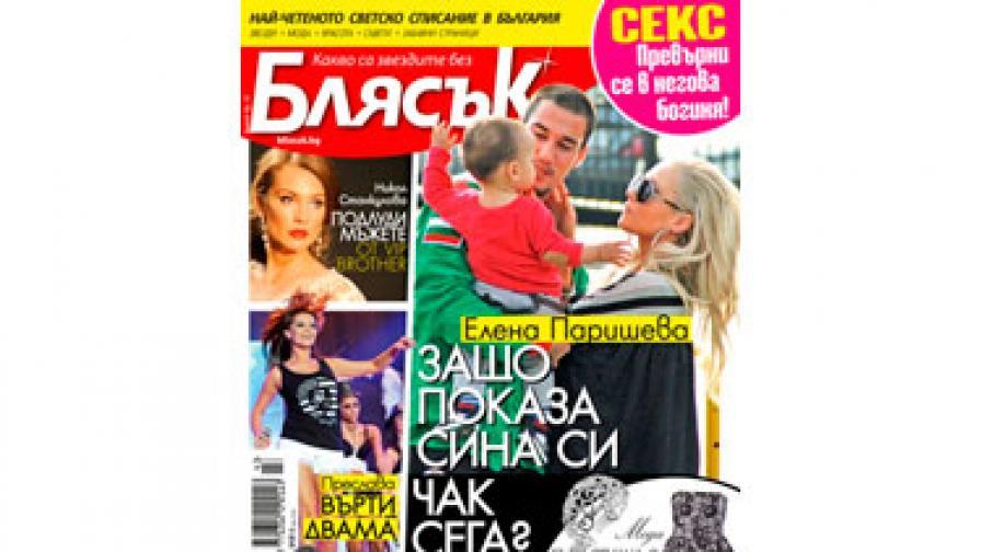Защо Елена Паришева показа сина си чак сега?