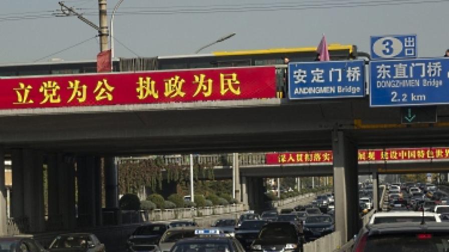 По улиците на Пекин вече има пропагандни плакати