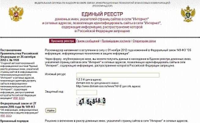 Русия с черен списък на забранени сайтове