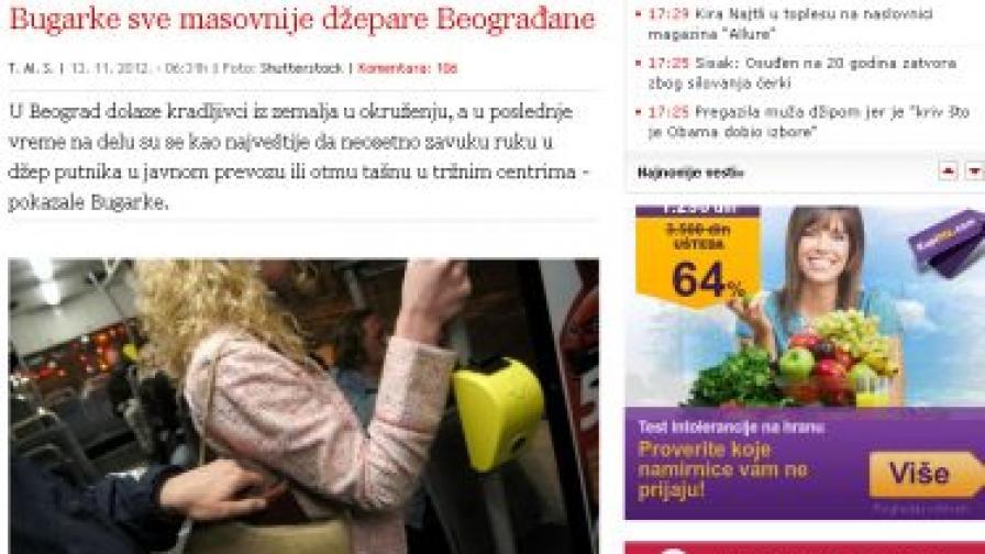 И в Белград се оплакват от наши крадли