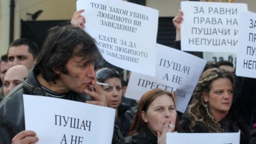 Протест на собственици на заведения и други противници на ограниченията за пушачите имаше и на площад 'Народно събрание' в София