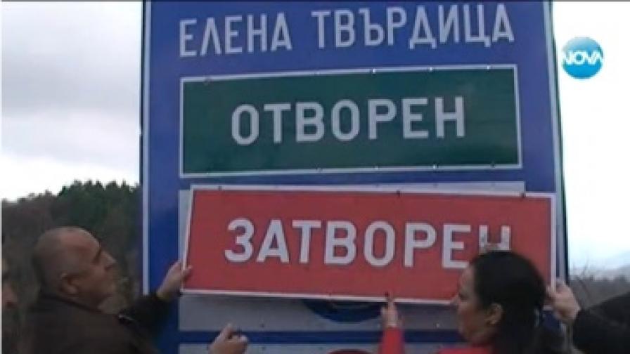 Борисов днес откри път и хареса театър