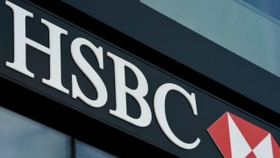 HSBC ще плати рекордна глоба от $1,9 млрд. за пране на пари