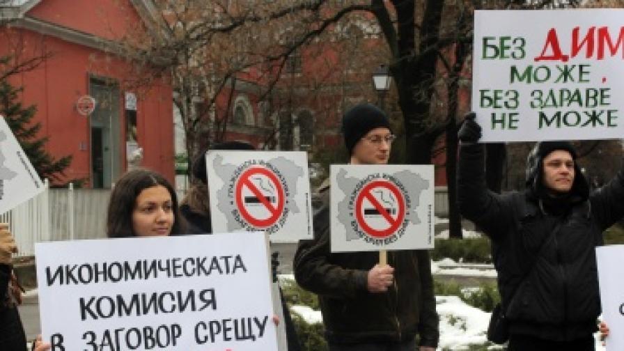Протест срещу отмяната на пълната забрана за пушене на закрито