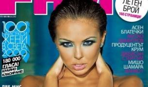 Николета Лозанова на корицата на българския FHM