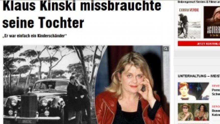 Голямата дъщеря на покойния Клаус Кински го обвини в изнасилване