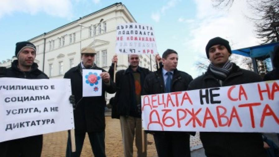 Родители отново на протест пред парламента
