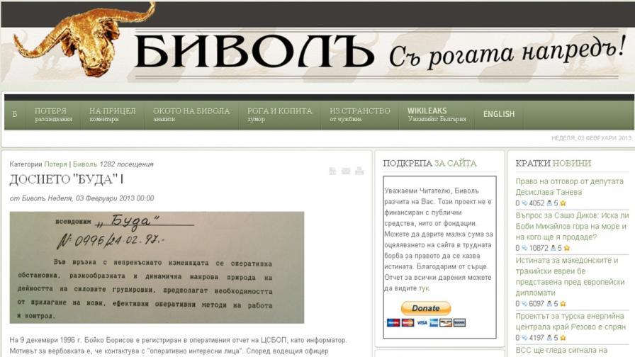 """""""Биволъ"""": Борисов вербуван от ЦСБОП да донася за организираната престъпност"""