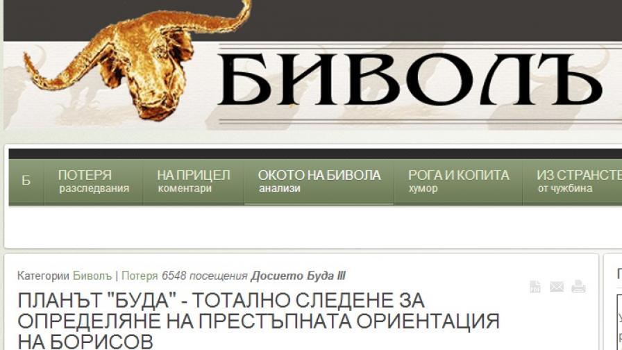 """""""Биволъ"""": МВР следяло Борисов по всички възможни начини"""