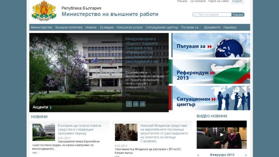 Хакери ли са атакували сайта на МВнР?