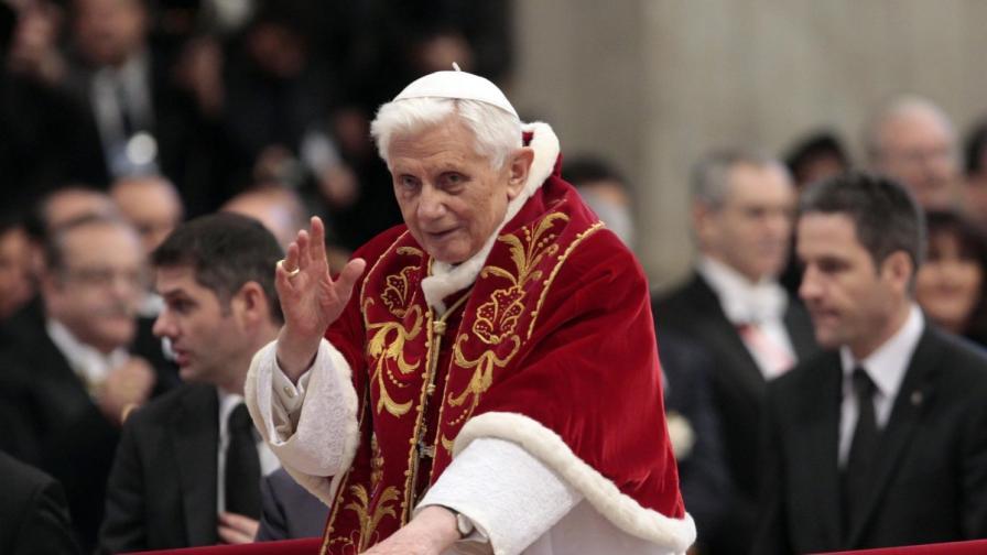 Папа Бенедикт XVI се оттегля