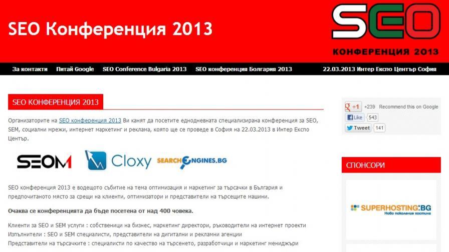 Участници от Google на SEO Конференция 2013 в София