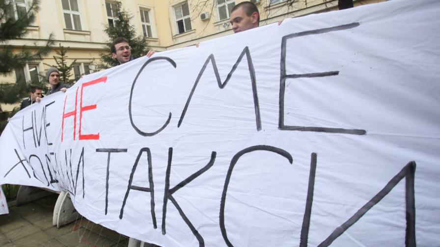 Студентски съвети искат замразяване на таксите