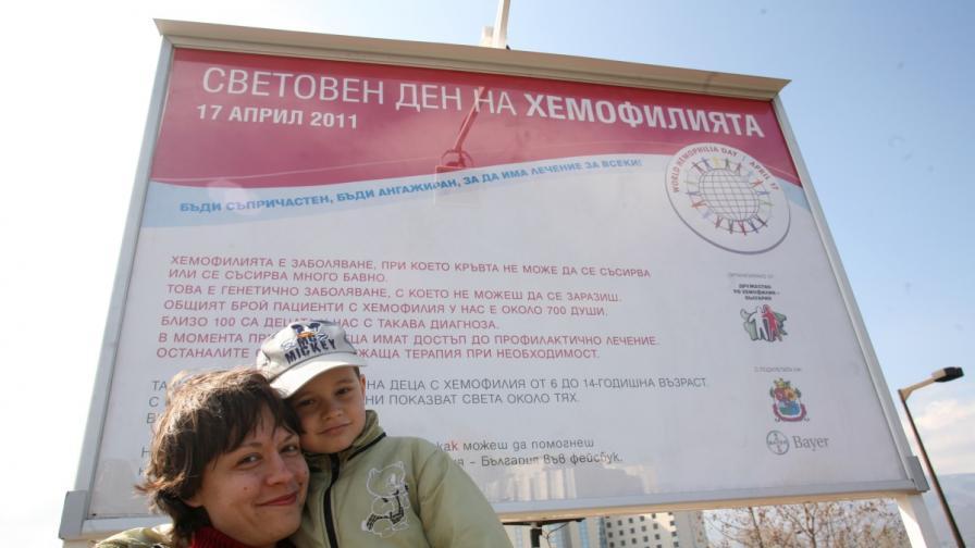 Днес е Световният ден на хемофилията