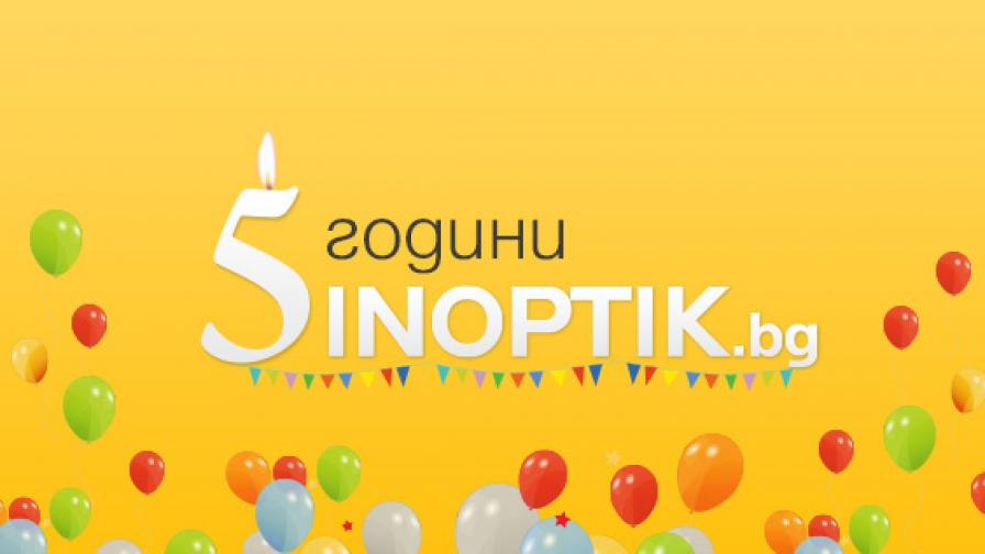 Пет години със Sinoptik.bg!