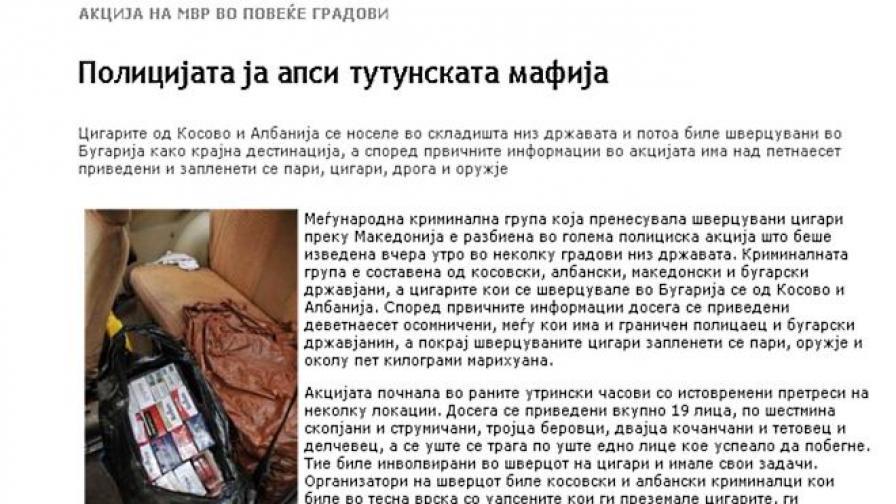 Разбита е балканска банда контрабандисти