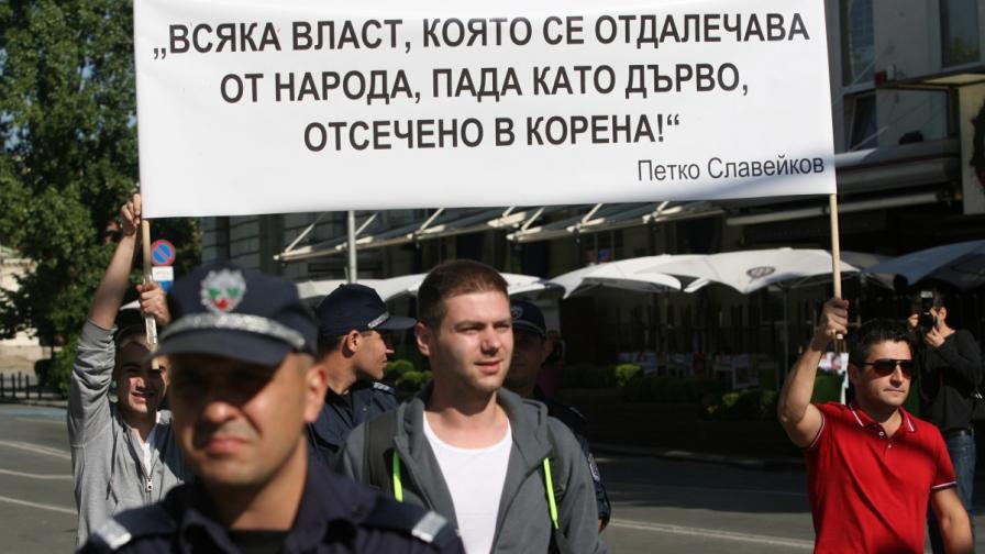 Предателите на България