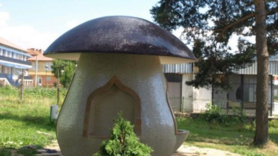 Построиха 20-тонна чешма под формата на гъба в с. Борино
