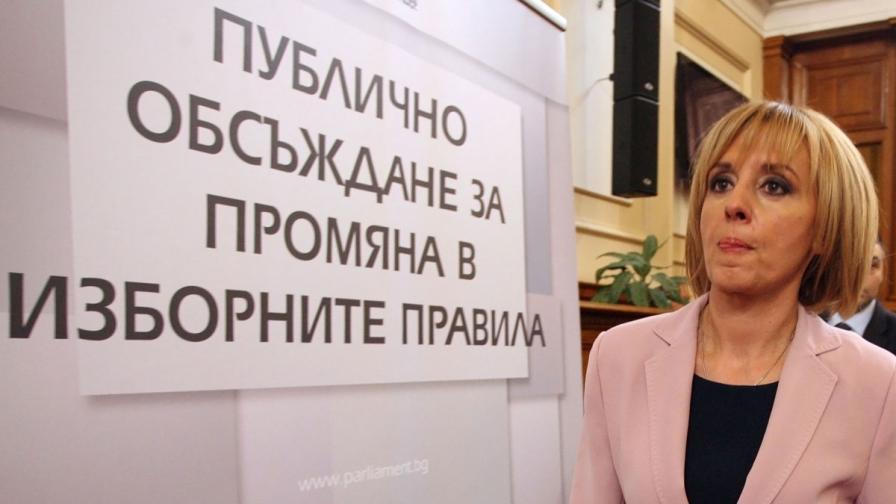 Манолова: Изборният кодекс ще бъде готов до края на седмицата