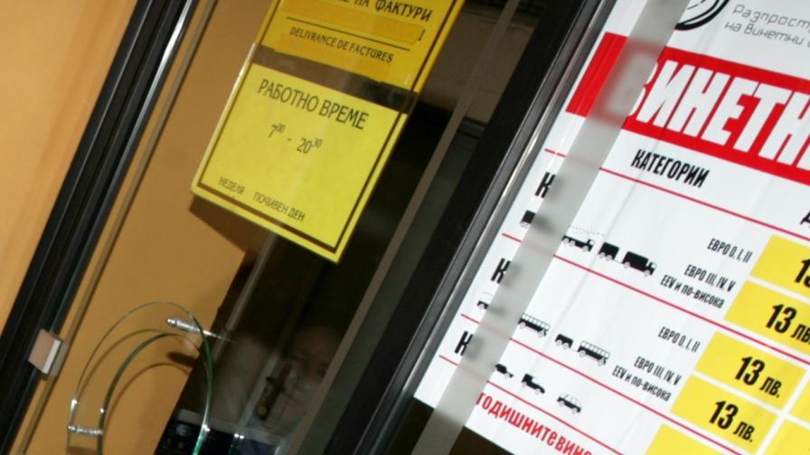 Ваучерите се получават в пощенските станции