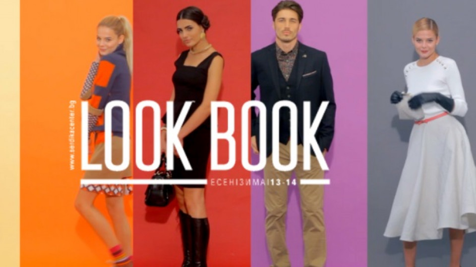 Look Book есен-зима 2013/14