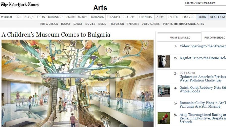 Детски музей ще бъде построен в София