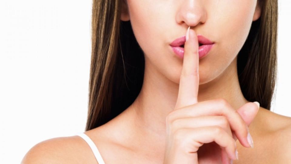Когато жените пазят мълчание