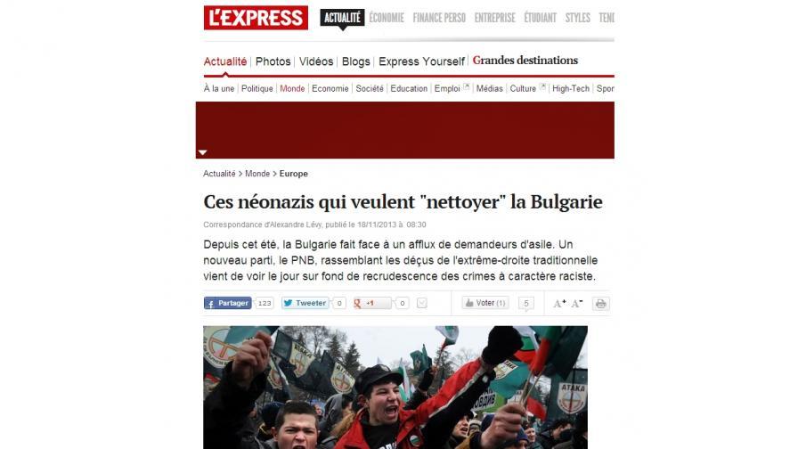 """""""Експрес"""": Неонацисти искат да """"прочистят"""" България"""